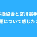 体操協会と宮川選手の問題に関して感じたこと