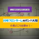 FUJI XEROX SUPER CUP 2021 川崎フロンターレ 対 ガンバ大阪